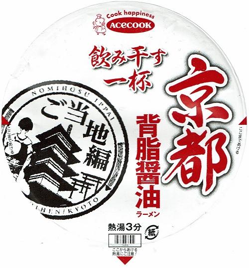 『飲み干す一杯 京都 背脂醤油ラーメン』