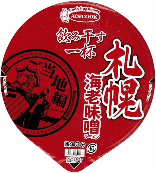 『飲み干す一杯 札幌 海老味噌ラーメン』