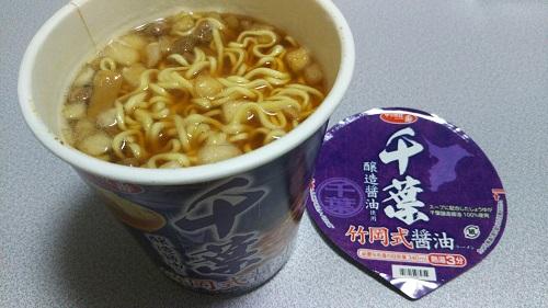 『千葉醸造醤油使用 竹岡式醤油ラーメン』