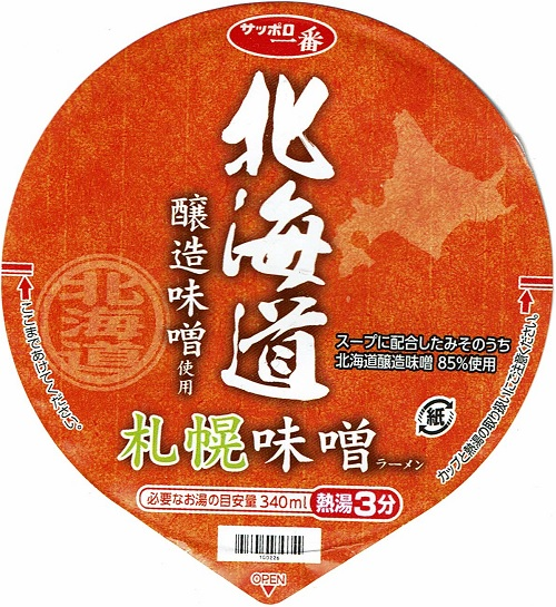 『北海道醸造味噌使用 札幌味噌ラーメン』