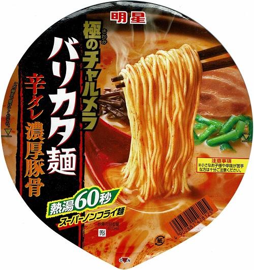 『極のチャルメラ バリカタ麺 辛ダレ濃厚豚骨』