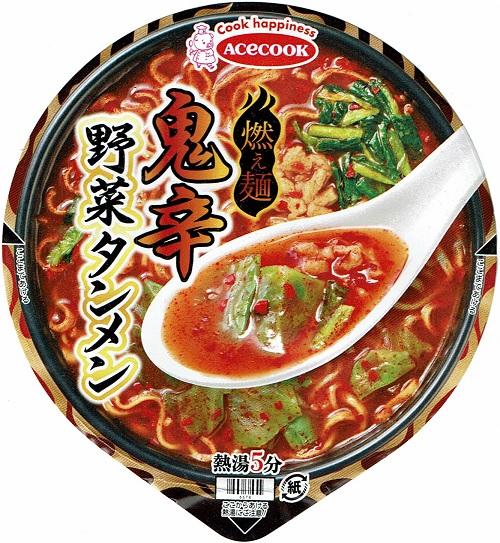 『燃え麺 鬼辛野菜タンメン』