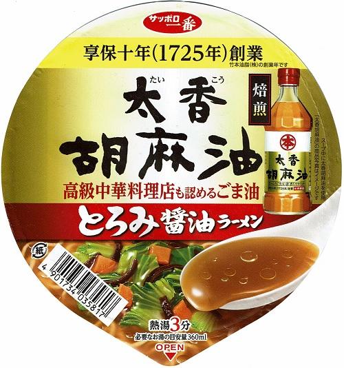 『マルホン太香胡麻油 とろみ醤油ラーメン』