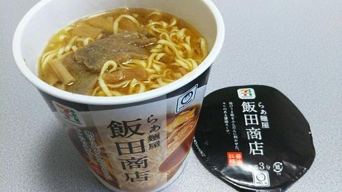 『らぁ麺屋 飯田商店』