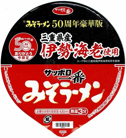 『サッポロ一番みそラーメン 50周年記念豪華版 三重県産伊勢海老使用』