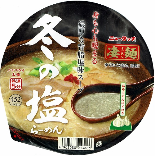 『凄麺 冬の塩らーめん』