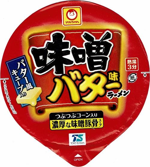 『味噌バター味ラーメン』