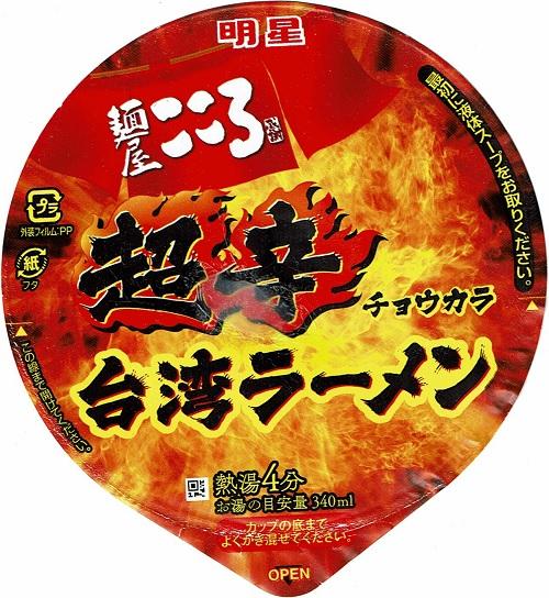『麺屋こころ 超辛台湾ラーメン』