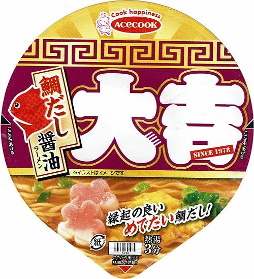 『大吉 鯛だし醤油ラーメン』