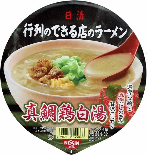 『行列のできる店のラーメン 真鯛鶏白湯』