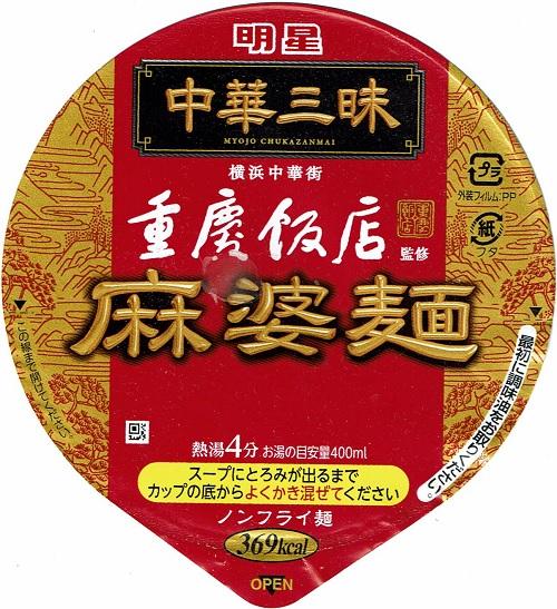 『中華三昧 タテ型ビッグ 重慶飯店 麻婆麺』