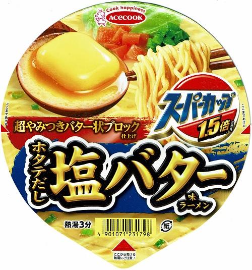 『スーパーカップ1.5倍 塩バター味ラーメン 超やみつきバター状ブロック仕上げ』