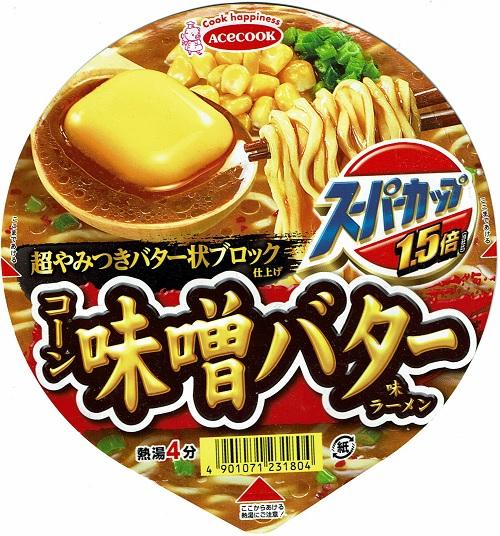 『スーパーカップ1.5倍 味噌バター味ラーメン 超やみつきバター状ブロック仕上げ』