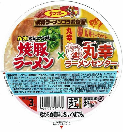 『焼豚ラーメン×丸幸ラーメンセンター』