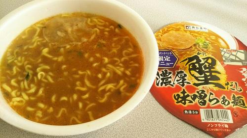 『鬼そば藤谷監修 濃厚蟹だし味噌らぁ麺』