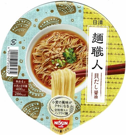 『日清麺職人 貝だし醤油』