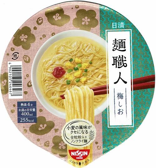 『日清麺職人 梅しお』