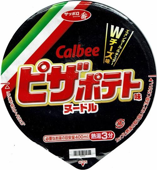 『カルビーピザポテト味ヌードル』