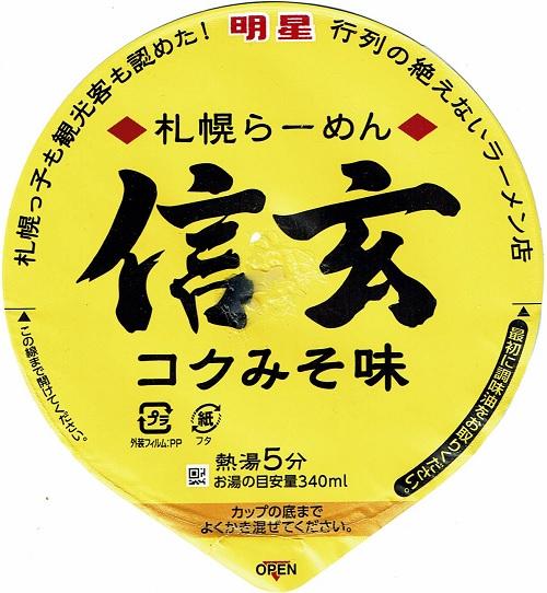 『札幌らーめん信玄 コクみそ味』