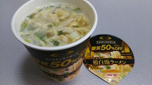『ファミマでライザップ 生姜香る鶏白湯ラーメン』