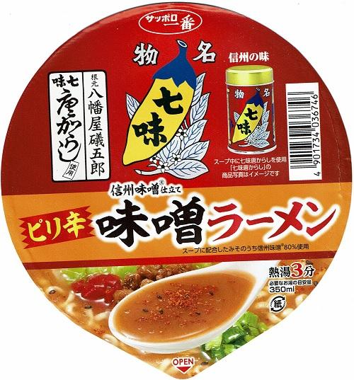 『八幡屋礒五郎七味唐からし使用 ピリ辛味噌ラーメン』
