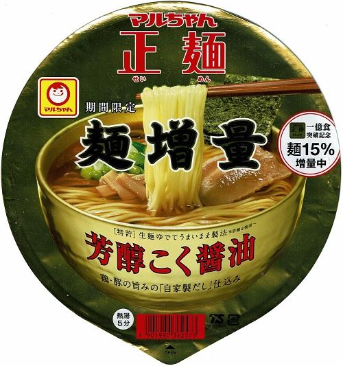 『マルちゃん正麺 芳醇こく醤油 麺増量』