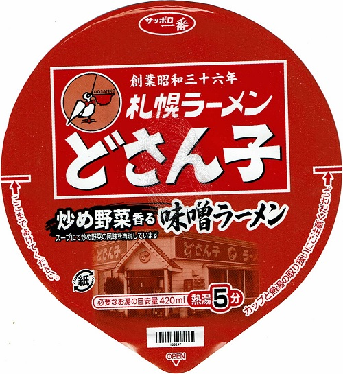 『札幌ラーメン どさん子 味噌ラーメン』