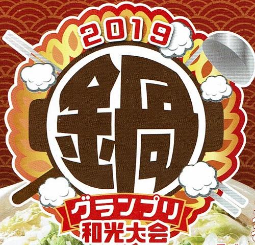 2019鍋グランプリ和光大会