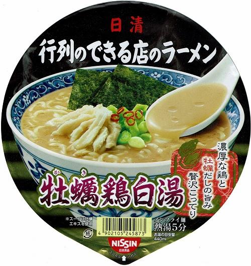 『行列のできる店のラーメン 牡蠣鶏白湯』