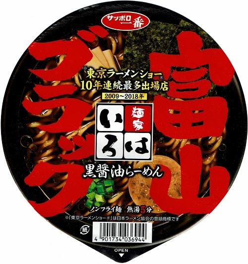 『麺家いろは 富山ブラック』