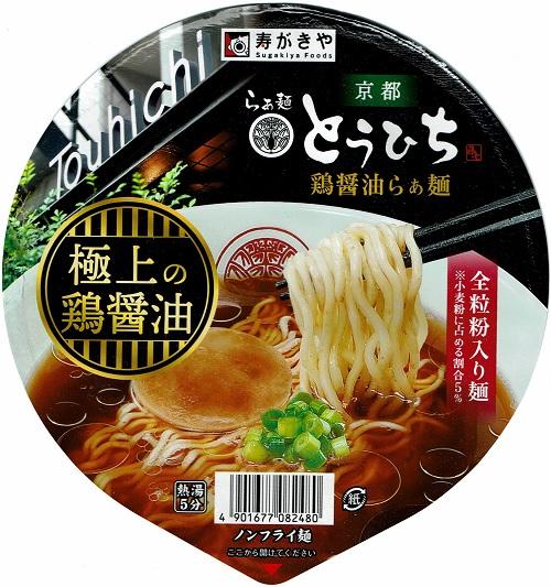 『京都 らぁ麺とうひち 鶏醤油らぁ麺』
