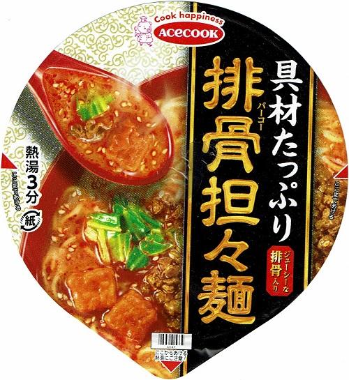 『具材たっぷり 排骨担々麺』