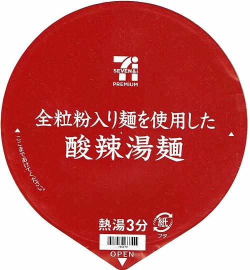 『全粒粉入り麺を使用した 酸辣湯麺』
