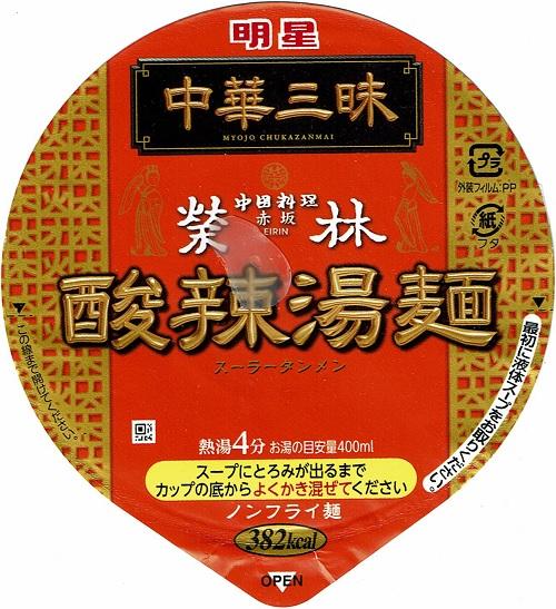 『中華三昧タテ型ビッグ 赤坂榮林 酸辣湯麺』