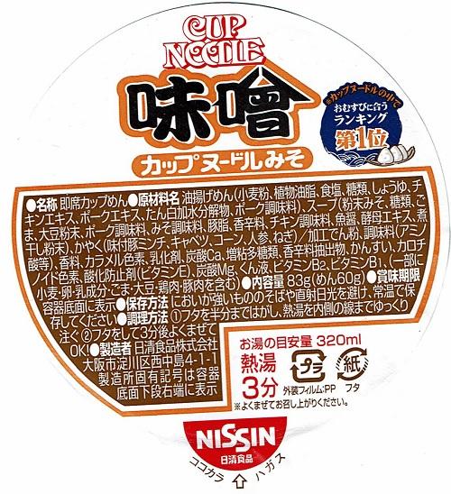 『カップヌードル 味噌』