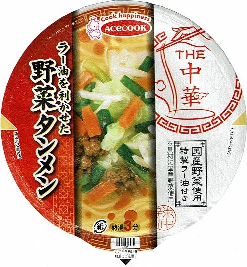 『THE中華 ラー油をきかせた野菜タンメン』