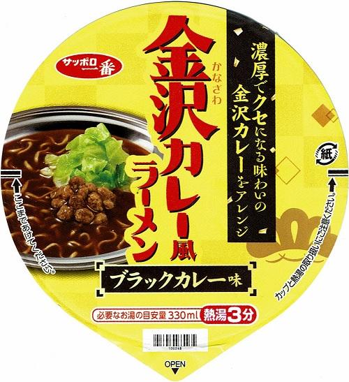 『金沢カレー風ラーメン ブラックカレー味』