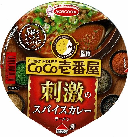 『CoCo壱番屋 刺激のスパイスカレー』