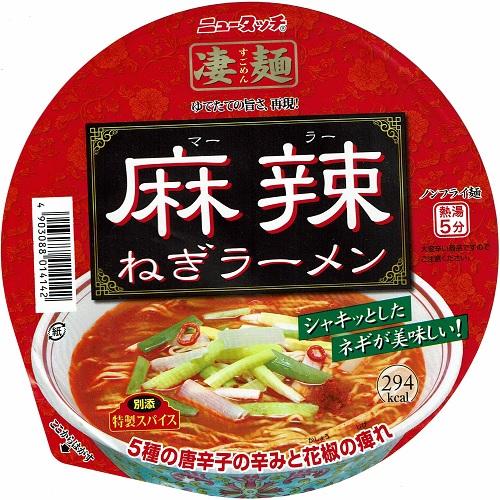 『凄麺 麻辣ねぎラーメン』