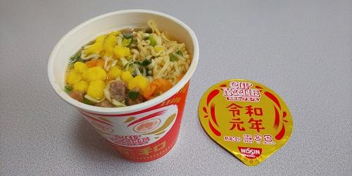 『カップヌードル 新元号記念パッケージ』