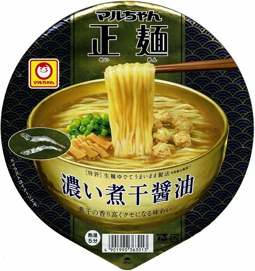『マルちゃん正麺 濃い煮干醤油』