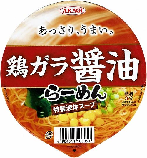 『AKAGI 鶏ガラ醤油らーめん』
