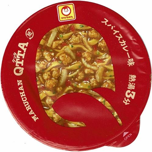 『QTTA スパイスカレー味』