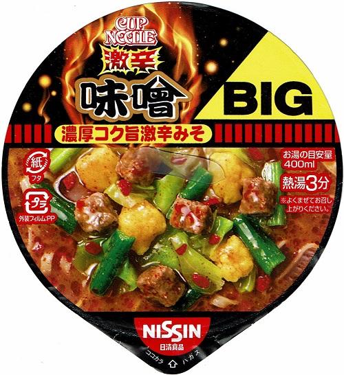 『カップヌードルBIG 激辛味噌』