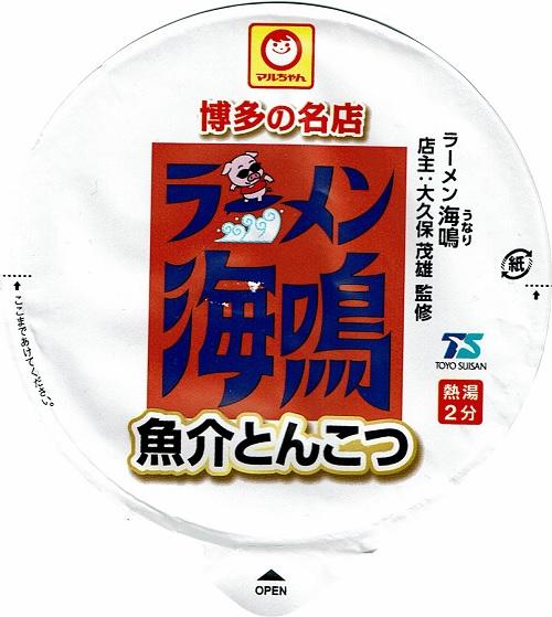 『ラーメン海鳴 魚介とんこつ』
