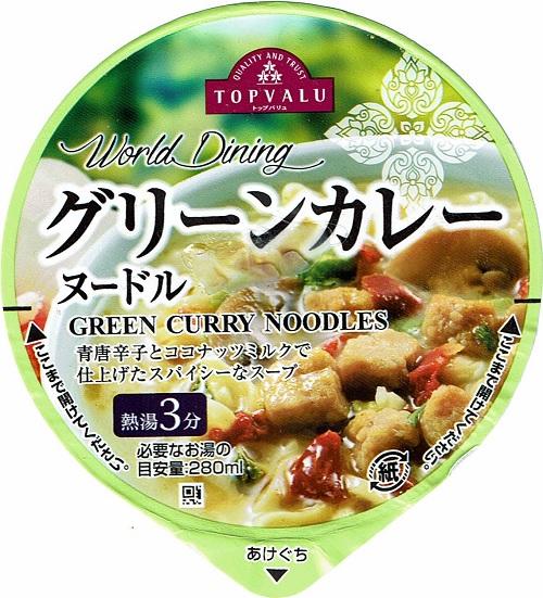 『World Dining グリーンカレーヌードル』
