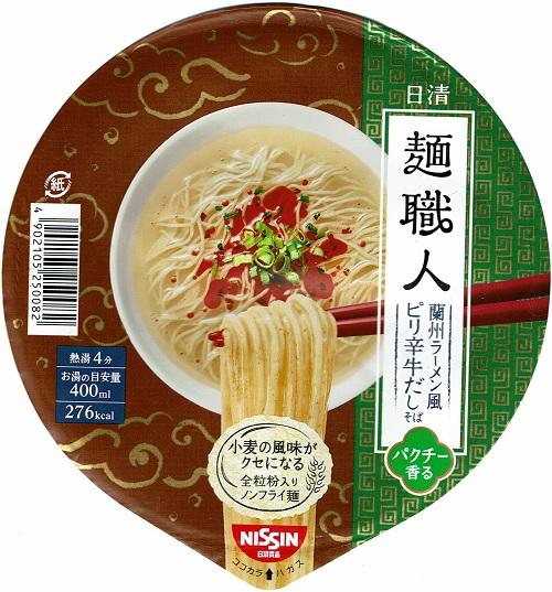 『日清麺職人 蘭州ラーメン風ピリ辛牛だしそば』