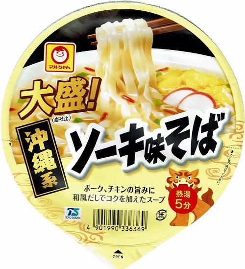 『大盛! 沖縄系ソーキ味そば』