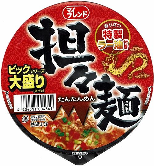 『マイフレンド ビック 担々麺』
