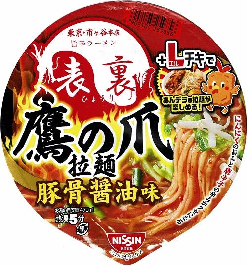 『旨辛ラーメン表裏 鷹の爪拉麺 豚骨醤油味』
